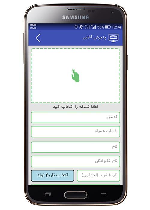 online_recception